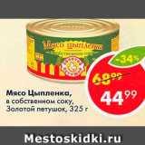 Мясо Цыпленка Золотой петушок, Вес: 325 г
