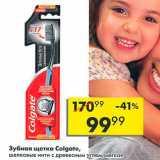 Магазин:Пятёрочка,Скидка:Зубная щетка Colgate