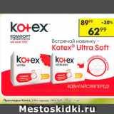 Магазин:Пятёрочка,Скидка:Прокладки Kotex