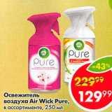 Скидка: Освежитель воздуха Air Wick Pure