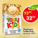 Скидка: Порошок Tobbi Kids