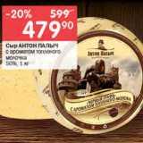 Скидка: Сыр АНТОН ПАЛЫЧ  с ароматом топленого  молочка  50%