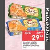 Скидка: Печенье МАСТЕР  Венское хрустящее сахарное; с кунжутом