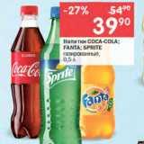 Скидка: Напитки COCA-COLA; FANTA; SPRITE  газированные