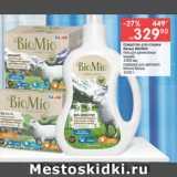 Скидка: Средство для стирки белья BIOMIO гель для деликатных тканей, 1,5л; порошок для цветного, белого белья, 1,5кг