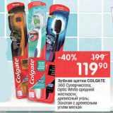 Магазин:Перекрёсток,Скидка:Зубная щетка COLGATE