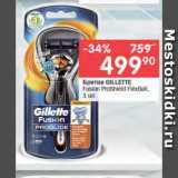 Скидка: Бритва GILLETTE  Fusion ProShield FiexBall