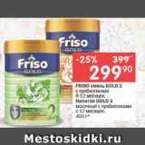 Скидка: FRISO смесь GOLD 2 с пребиотиками 6-12 месяцев;  Напиток GOLD молочный с пребиотиками с 12 месяцев