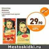 Шоколад Аленка, Вес: 100 г