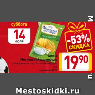 Акция - Чипсы Московский картофель Йодированная соль, Лук и сметана, Сыр
