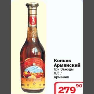 Армянский Коньяк Минск Купить Украине