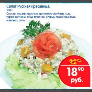 Русская красавица салат с грибами