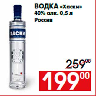 Водка Хаски Цена 0 5 Цена С Доставкой