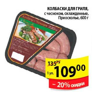 Колбаски для гриля рецепты
