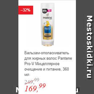 Акция - Бальзам-ополаскиватель для жирных волос Pantene Pro-V Мицеллярное очищение и питание