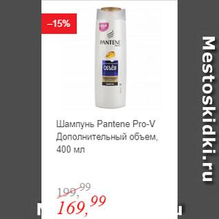 Акция - Шампунь Pantene Pro-V Дополнительный объем