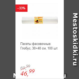 Акция - Пакеты фасовочные Глобус, 30*40 см