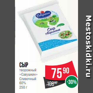 Акция - Сыр творожный «Савушкин» Сливочный 60% 250 г