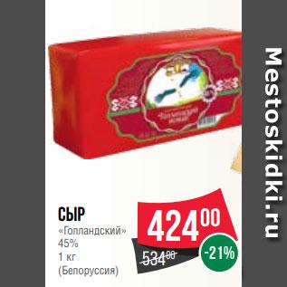 Акция - Сыр «Голландский» 45% 1 кг (Белоруссия)