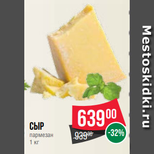 Акция - Сыр  пармезан  1 кг