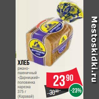 Акция - Хлеб ржанопшеничный «Дарницкий» половинка нарезка 375 г (Каравай)