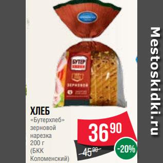 Акция - Хлеб  «Бутерхлеб»  зерновой  нарезка  200 г  (БКК  Коломенский)