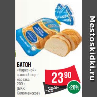 Акция - Батон «Нарезной» высший сорт нарезка 200 г (БКК Коломенское)