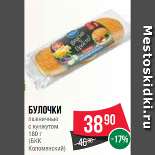 Акция - Булочки пшеничные с кунжутом 180 г (БКК Коломенский)