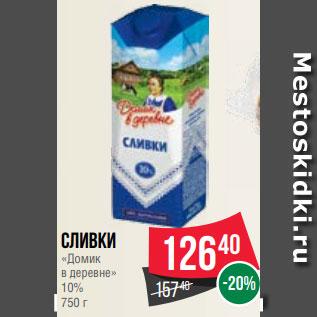 Акция - Сливки «Домик в деревне» 10% 750 г