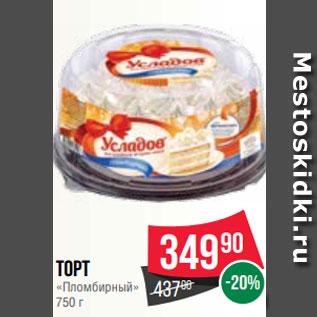 Акция - Торт  «Пломбирный»  750 г