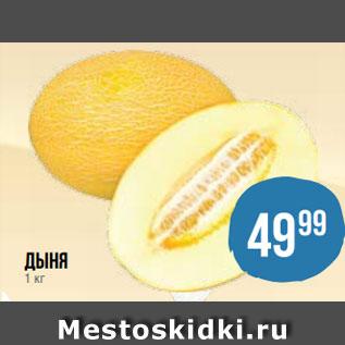 Акция - Дыня  1 кг