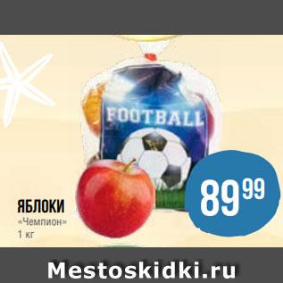 Акция - Яблоки «Чемпион» 1 кг