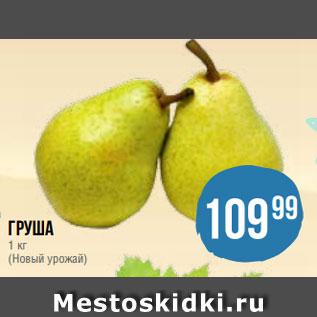 Акция - Груша  1 кг  (Новый урожай)