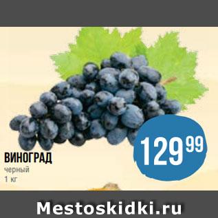 Акция - Виноград черный 1 кг