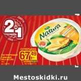 Сыр полутвердый Сливочный Arla Natura