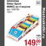 Шоколад Ritter Sport Микс из 4 вкусов