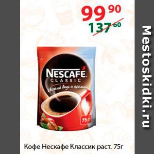 Акция - Кофе Нескафе Классик