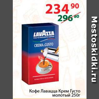 Акция - Кофе Лавацца
