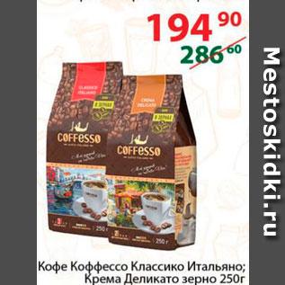 Акция - Кофе Коффессо