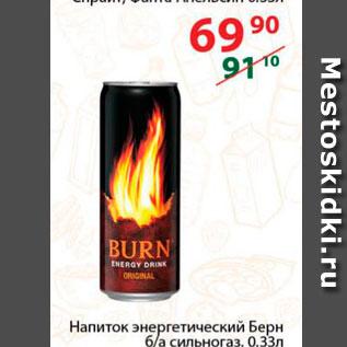 Акция - Напиток энергетический Берн