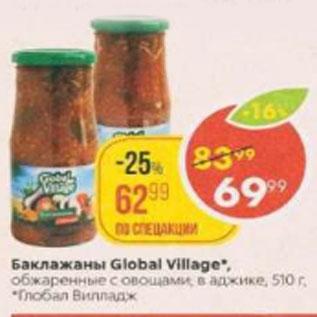 Акция - Баклажаны Global Village