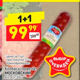 Акция - Колбаса сервелат Московский