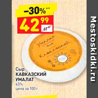 Акция - Сыр Кавказский