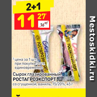 Акция - Сырок Ростагроэкспорт