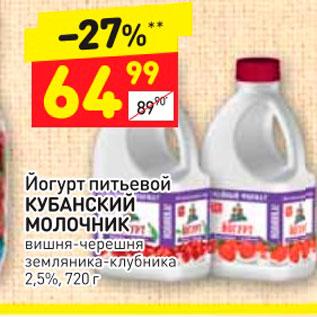 Акция - Йогурт Кубанский молочник