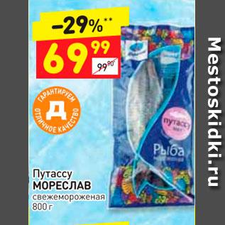 Акция - Путассу Мореслав