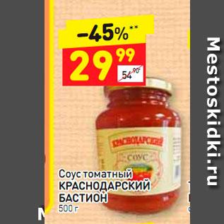 Акция - Соус Краснодарский