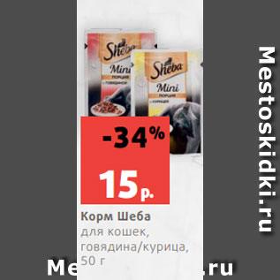 Акция - Корм Шеба для кошек, говядина/курица, 50 г