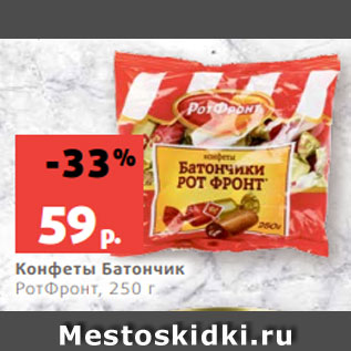 Акция - Конфеты Батончик  РотФронт, 250 г