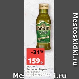 Акция - Масло Филиппо Берио оливковое, нерафинир., 0.25 л